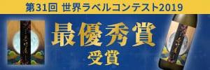 2019 世界ラベルコンテスト 最優秀賞受賞