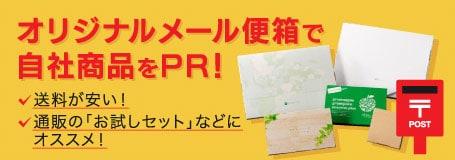 オリジナル メール便箱でPR