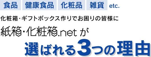 紙箱化粧箱.netが選ばれる3つの理由①