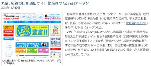 化粧箱つくる.netpj-web-news-掲載内容