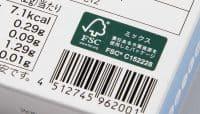 DSC7618 at FSC<sup>®</sup>認証紙のパッケージ(健康食品)