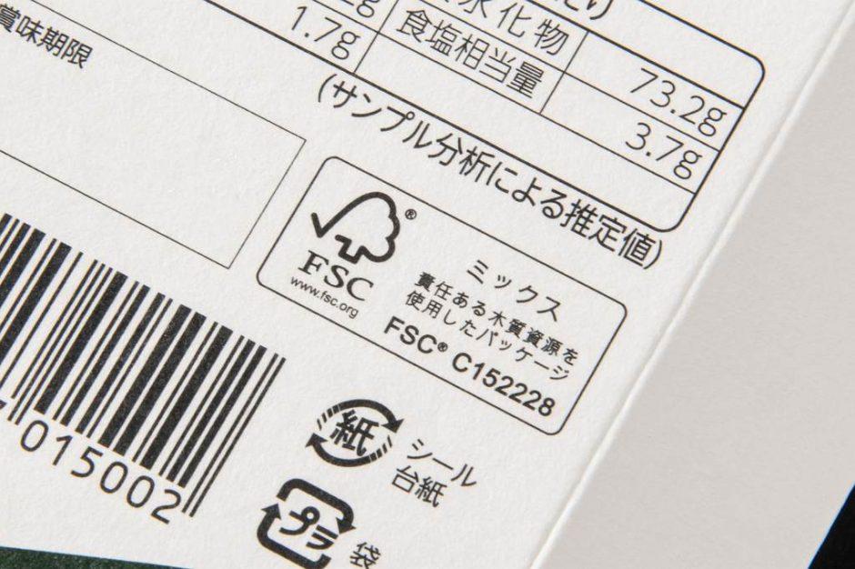 DSC8567 at FSC認証紙<sup>®</sup>を使用した事例を追加しました!(食品パッケージ)