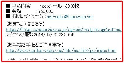 クレジットカード決済03