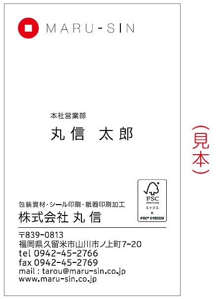 fsc businesscard wm at FSC<sup>®</sup>認証紙を使った名刺