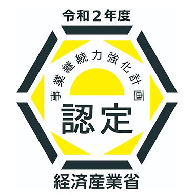 ft keizokuryoku at 「事業継続力強化計画」の認定を受けました