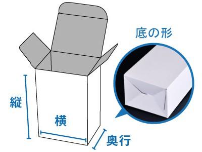 ワンタッチ底箱