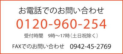 お電話 0120-960-254 受付9~17時(土日除く)