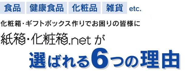 紙箱化粧箱.netが選ばれる6つの理由
