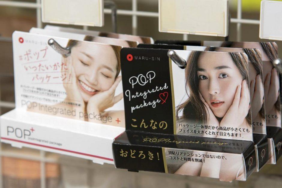 DSC5236 at 「POP付き化粧箱」のご紹介
