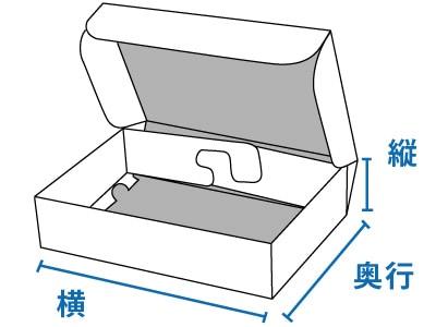 フタ・身一体型箱